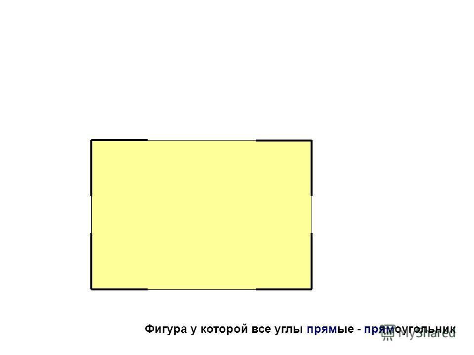 Давай найдем прямые углы у кубиков Давай найдем прямые углы у кубиков.