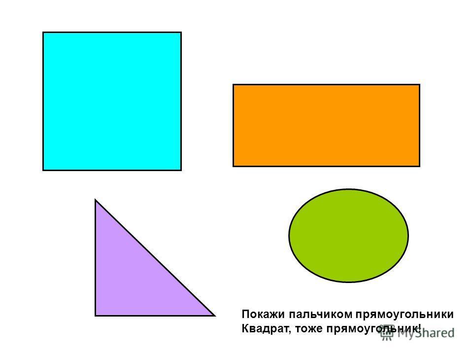 Фигура у которой все углы прямые - прямоугольник Фигура у которой все углы прямые - прямоугольник.