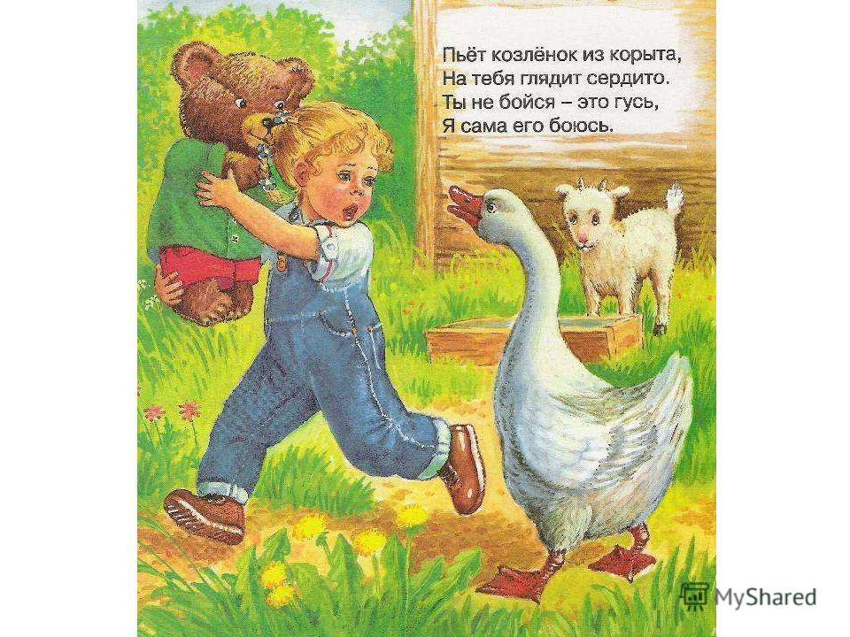 Это – куры, это – утки, чёрный Шарик спит у будки. Мы его не позовём, убежим гулять вдвоём.