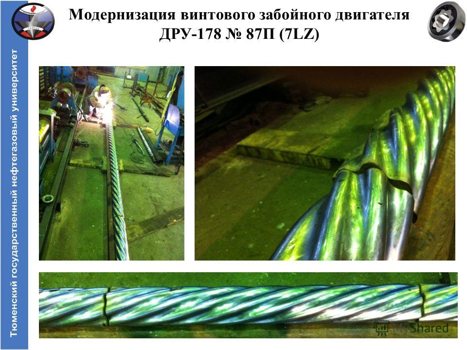 Модернизация винтового забойного двигателя ДРУ-178 87П (7LZ)