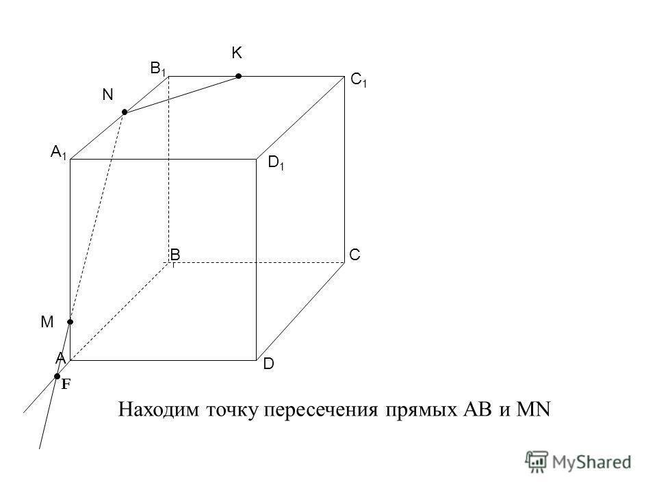 А ВС D В1В1 C1C1 D1D1 M N K A1A1 F Находим точку пересечения прямых АВ и MN