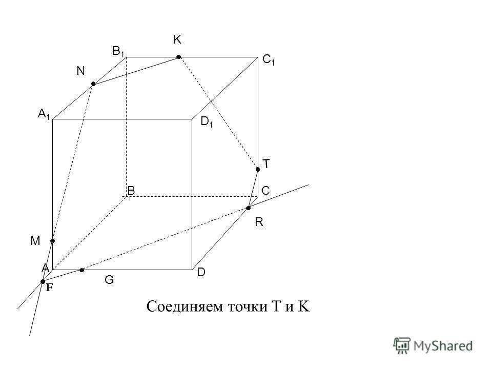А ВС D В1В1 C1C1 D1D1 M N K A1A1 F G R T Соединяем точки T и K