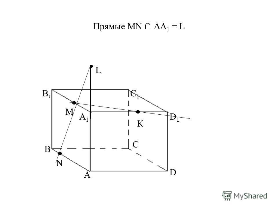 Прямые МN АА 1 = L A D C В А1А1 В1В1 С1С1 D1D1 М К N L