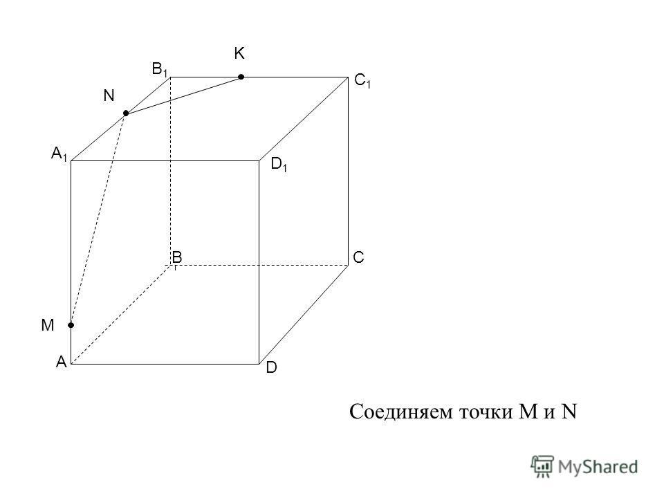 А ВС D В1В1 C1C1 D1D1 M N K A1A1 Соединяем точки M и N