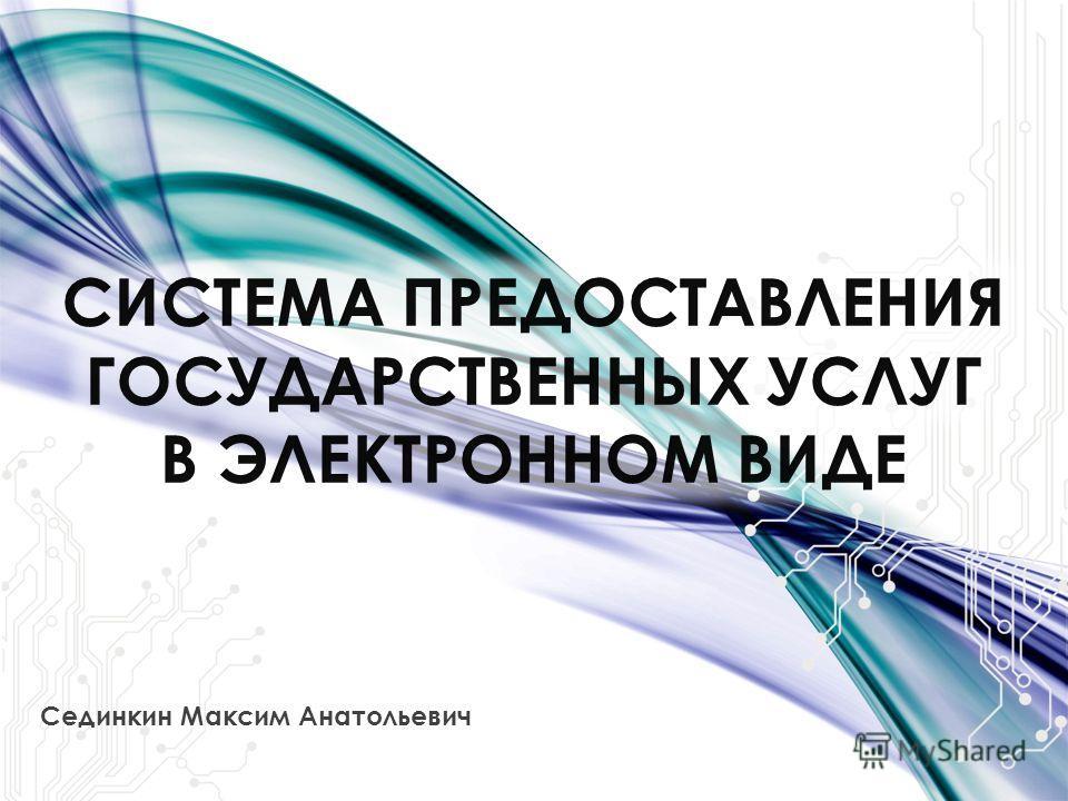 Сединкин Максим Анатольевич