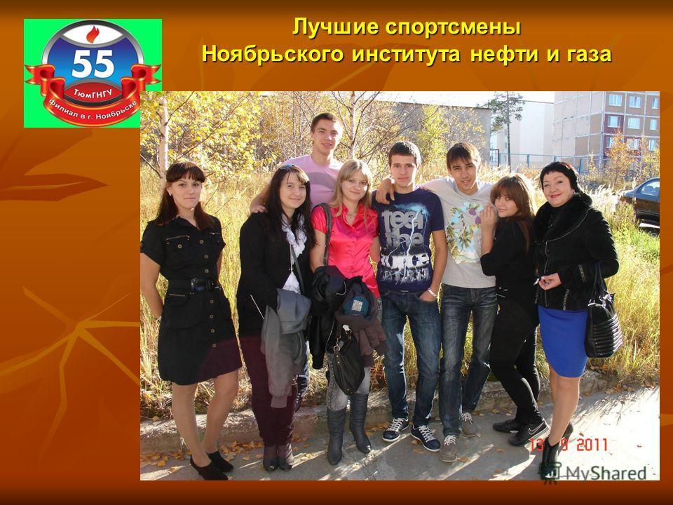 Лучшие спортсмены Ноябрьского института нефти и газа