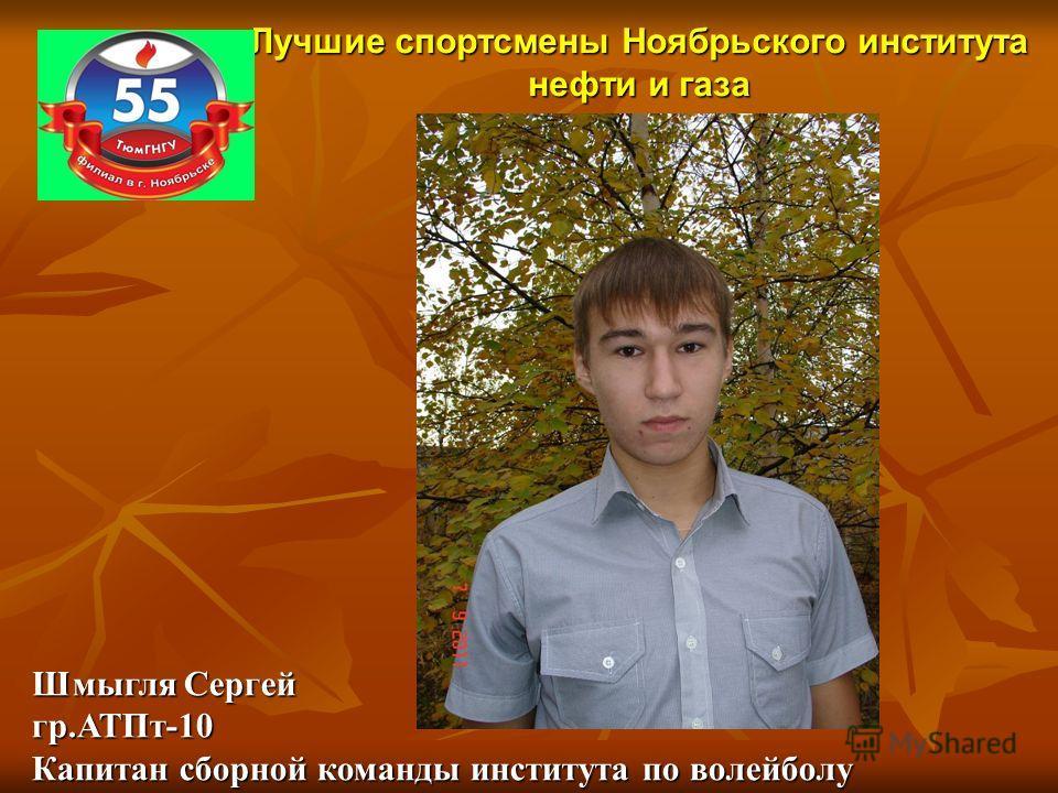 Шмыгля Сергей гр.АТПт-10 Капитан сборной команды института по волейболу