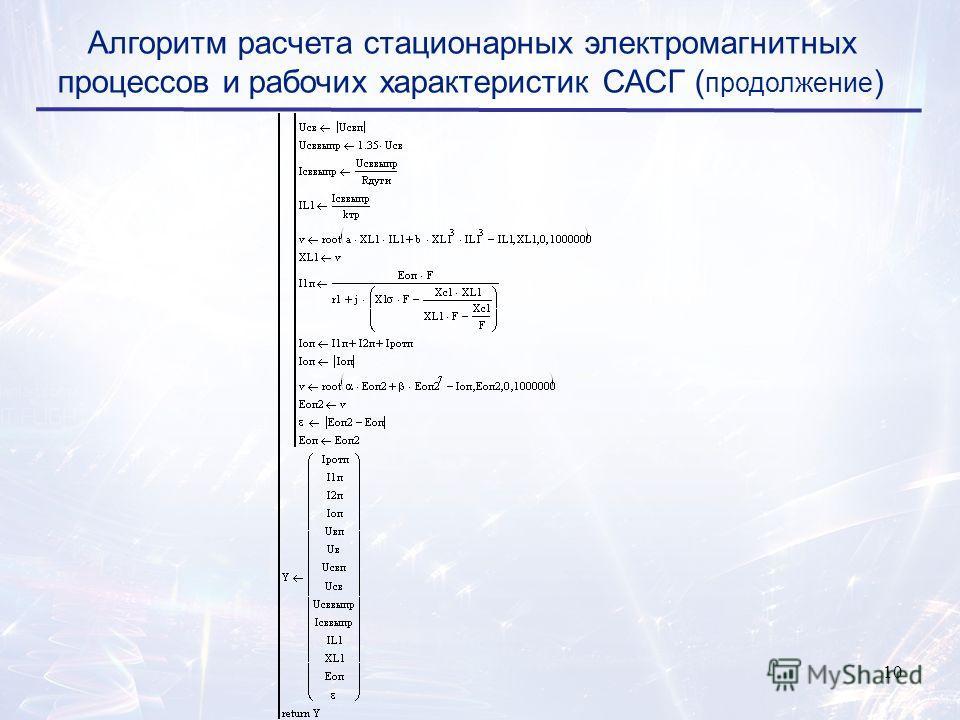 10 Алгоритм расчета стационарных электромагнитных процессов и рабочих характеристик САСГ ( продолжение )