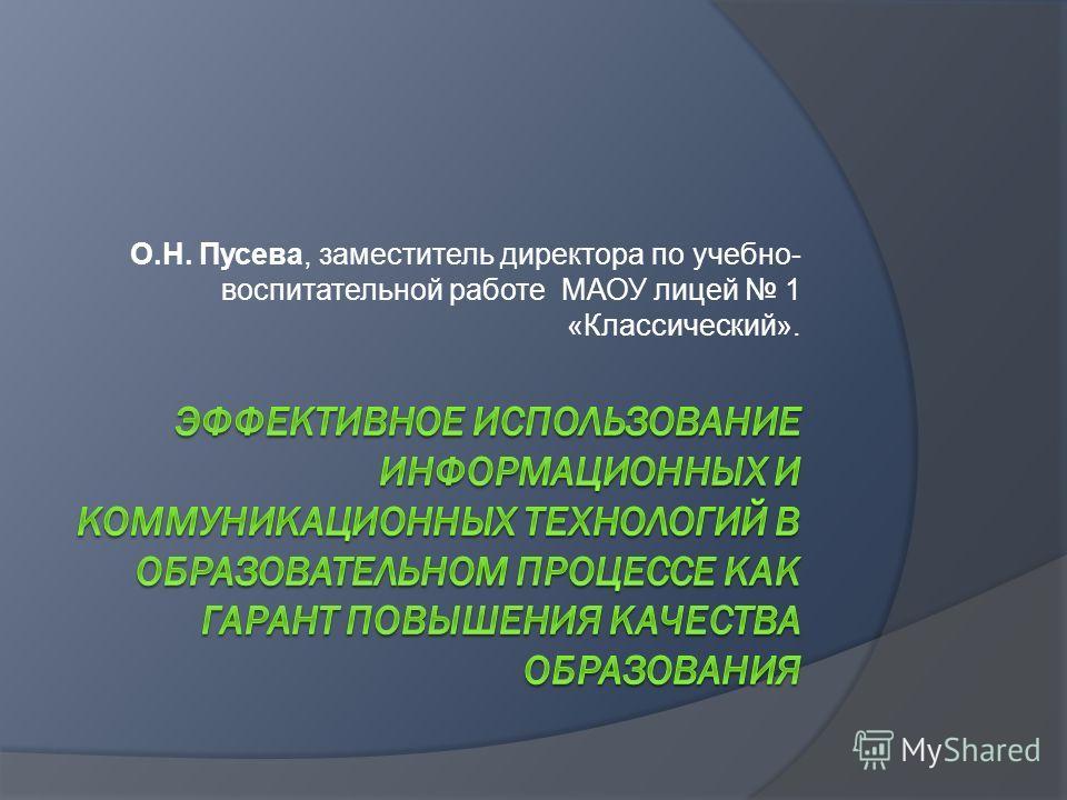 О.Н. Пусева, заместитель директора по учебно- воспитательной работе МАОУ лицей 1 «Классический».
