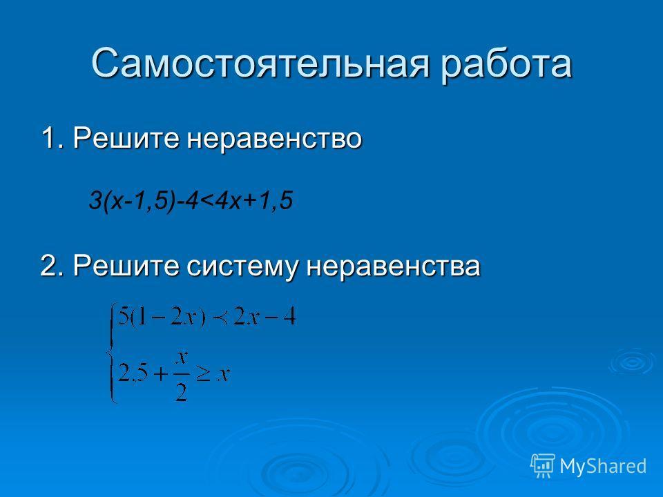 1. Решите неравенство 2. Решите систему неравенства 3(х-1,5)-4