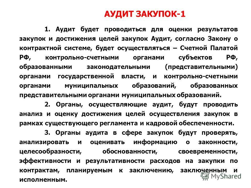 АУДИТ ЗАКУПОК-1 1. Аудит будет проводиться для оценки результатов закупок и достижения целей закупок Аудит, согласно Закону о контрактной системе, будет осуществляться – Счетной Палатой РФ, контрольно-счетными органами субъектов РФ, образованными зак