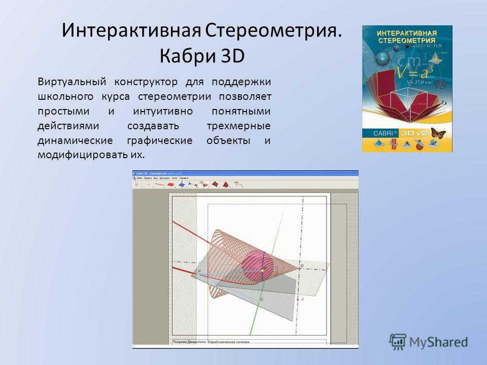 Интерактивная Cтереометрия. Кабри 3D Виртуальный конструктор для поддержки школьного курса стереометрии позволяет простыми и интуитивно понятными действиями создавать трехмерные динамические графические объекты и модифицировать их.