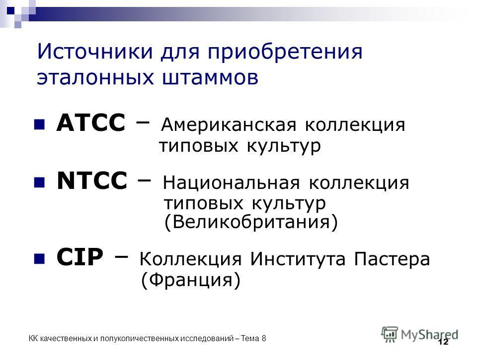 Источники для приобретения эталонных штаммов ATCC – Американская коллекция типовых культур NTCC – Национальная коллекция типовых культур (Великобритания) CIP – Коллекция Института Пастера (Франция) 12 КК качественных и полуколичественных исследований