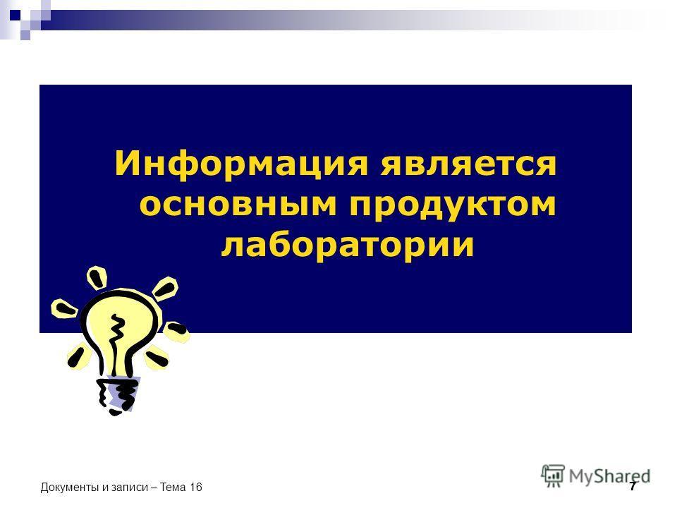 Информация является основным продуктом лаборатории 7 Документы и записи – Тема 16