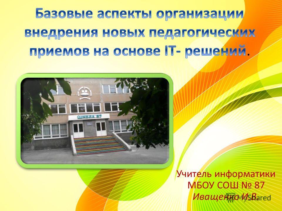 Учитель информатики МБОУ СОШ 87 Иващенко И.В.