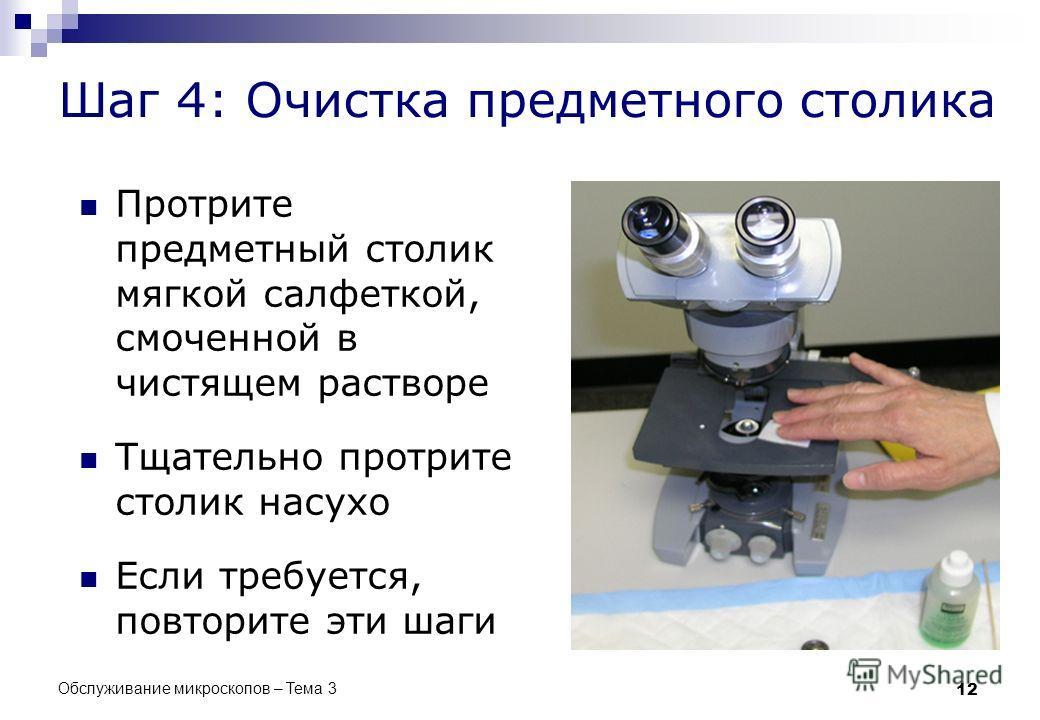 Обслуживание микроскопов – Тема 3 12 Шаг 4: Очистка предметного столика Протрите предметный столик мягкой салфеткой, смоченной в чистящем растворе Тщательно протрите столик насухо Если требуется, повторите эти шаги