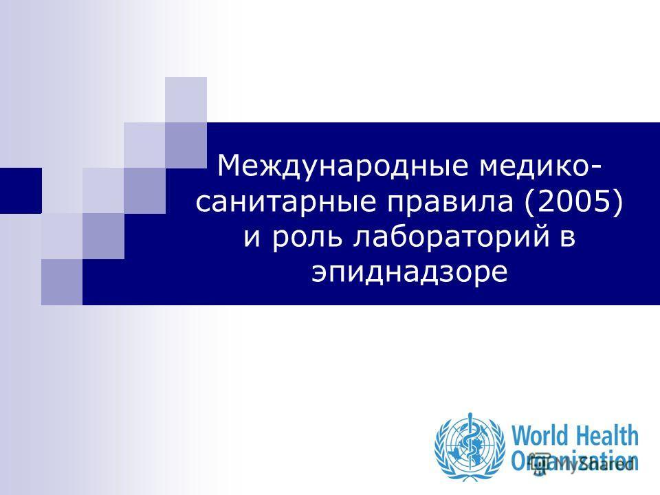Международные медико- санитарные правила (2005) и роль лабораторий в эпиднадзоре