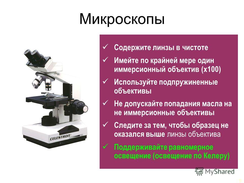 9 Микроскопы Содержите линзы в чистоте Имейте по крайней мере один иммерсионный объектив (х100) Используйте подпружиненные объективы Не допускайте попадания масла на не иммерсионные объективы Следите за тем, чтобы образец не оказался выше линзы объек