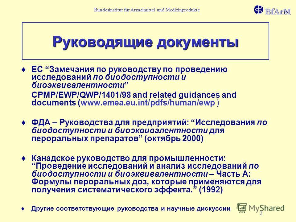 Bundesinstitut für Arzneimittel und Medizinprodukte 2 Руководящие документы ЕС Замечания по руководству по проведению исследований по биодоступности и биоэквивалентности CPMP/EWP/QWP/1401/98 and related guidances and documents (www.emea.eu.int/pdfs/h