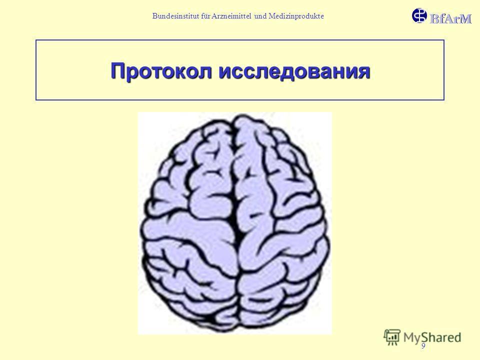 Bundesinstitut für Arzneimittel und Medizinprodukte 9 Протокол исследования