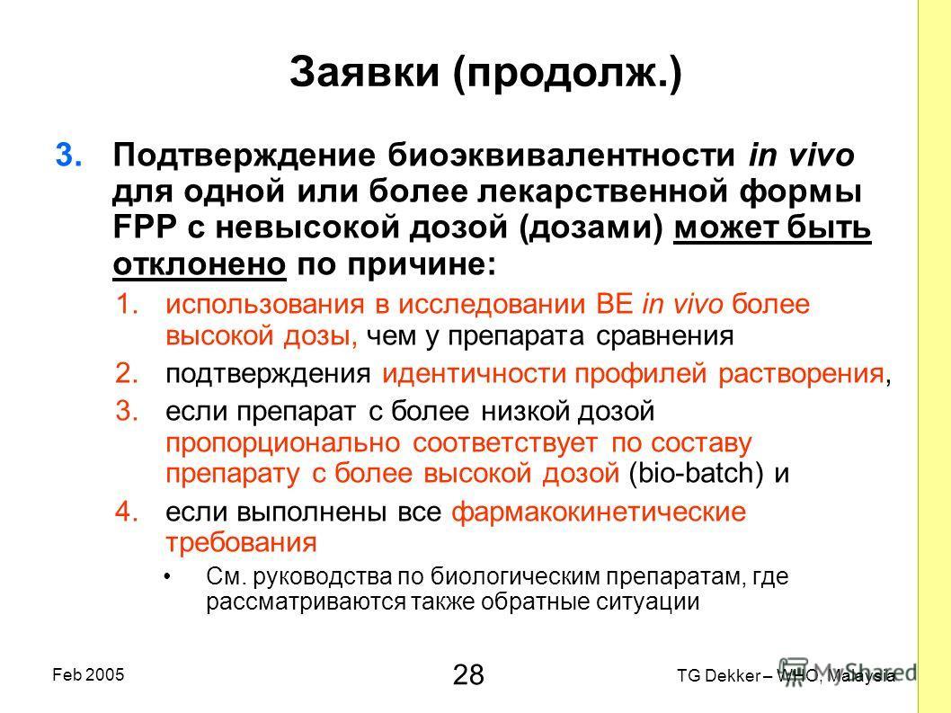 28 TG Dekker – WHO, Malaysia Feb 2005 Заявки (продолж.) 3.Подтверждение биоэквивалентности in vivo для одной или более лекарственной формы FPP с невысокой дозой (дозами) может быть отклонено по причине: 1.использования в исследовании BE in vivo более