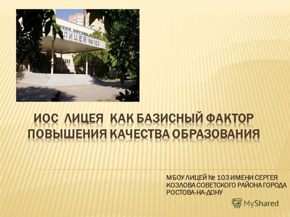 МБОУ ЛИЦЕЙ 103 ИМЕНИ СЕРГЕЯ КОЗЛОВА СОВЕТСКОГО РАЙОНА ГОРОДА РОСТОВА-НА-ДОНУ