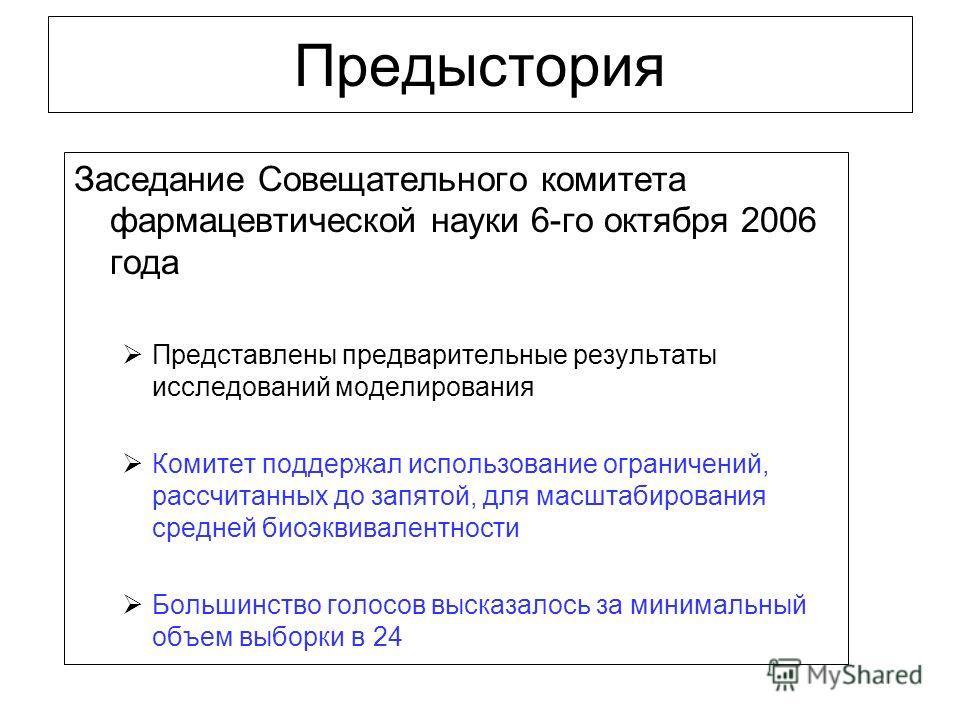 Предыстория Заседание Совещательного комитета фармацевтической науки 6-го октября 2006 года Представлены предварительные результаты исследований моделирования Комитет поддержал использование ограничений, рассчитанных до запятой, для масштабирования с