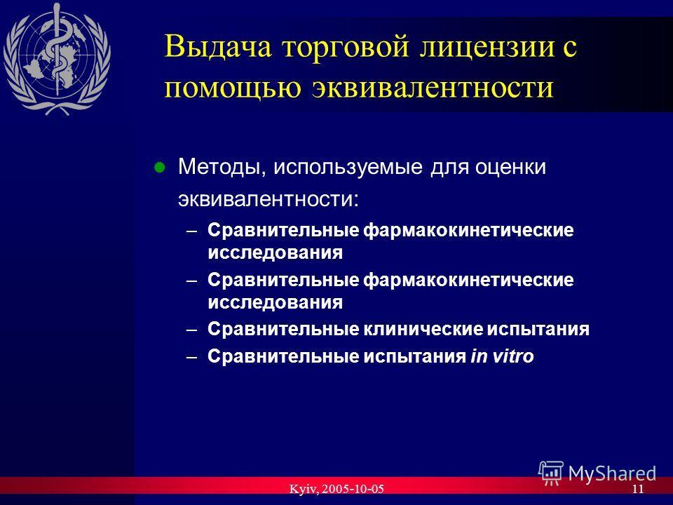 Kyiv, 2005-10-0511 Выдача торговой лицензии с помощью эквивалентности Методы, используемые для оценки эквивалентности: –Сравнительные фармакокинетические исследования –Сравнительные клинические испытания –Сравнительные испытания in vitro