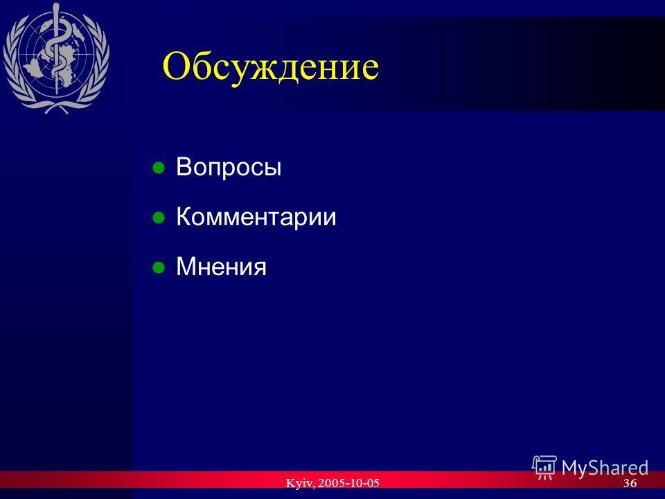 Kyiv, 2005-10-0536 Обсуждение Вопросы Комментарии Мнения