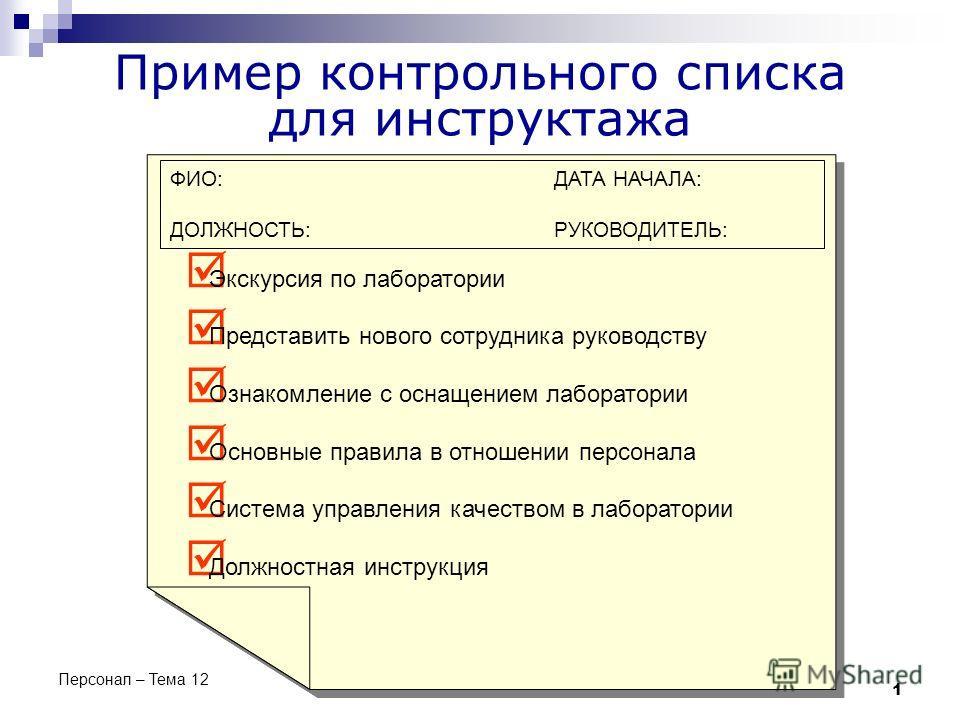 Персонал – Тема 12 1 Пример контрольного списка для инструктажа Экскурсия по лаборатории Представить нового сотрудника руководству Ознакомление с оснащением лаборатории Основные правила в отношении персонала Система управления качеством в лаборатории