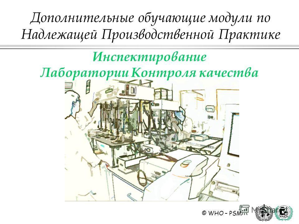 © WHO – PSM Инспектирование Лаборатории Контроля качества Дополнительные обучающие модули по Надлежащей Производственной Практике