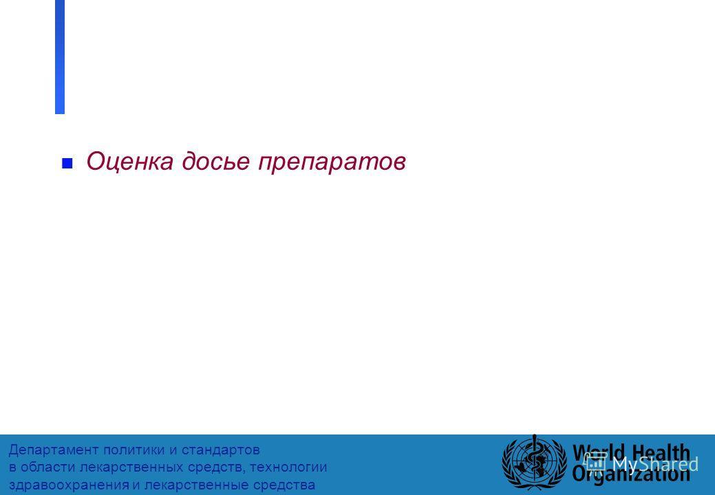 11 Департамент политики и стандартов в области лекарственных средств, технологии здравоохранения и лекарственные средства n Оценка досье препаратов