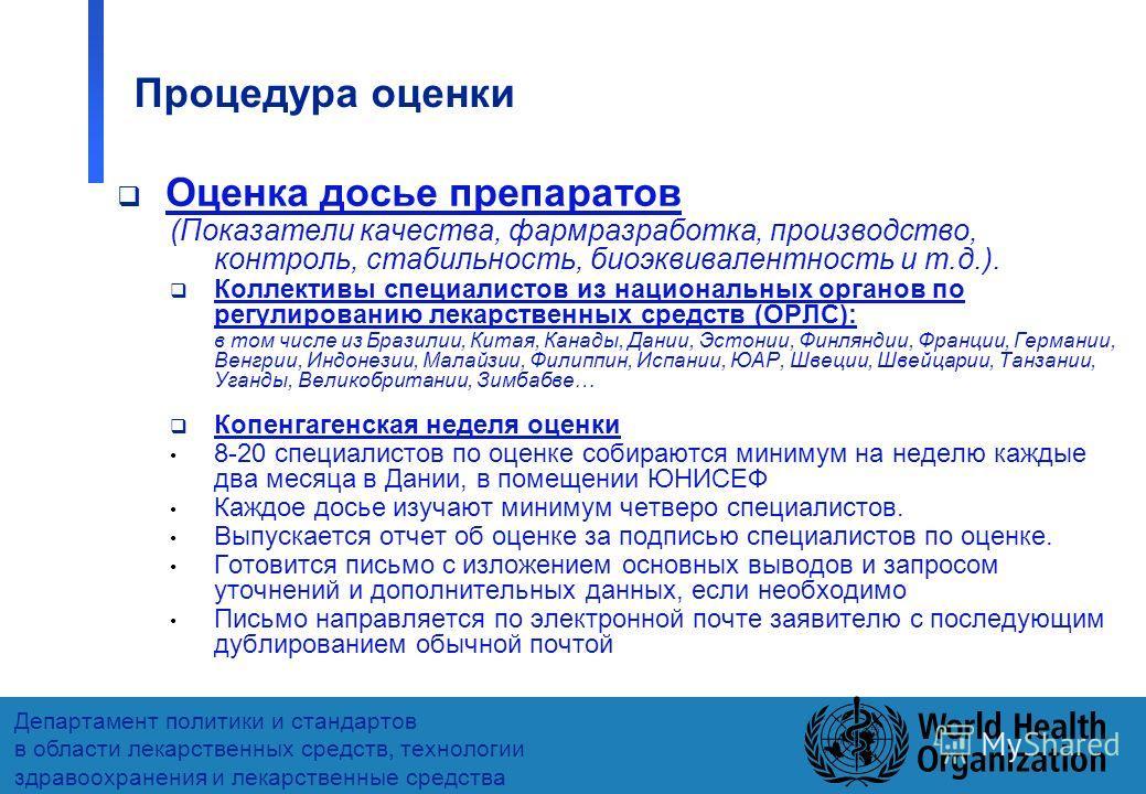 13 Департамент политики и стандартов в области лекарственных средств, технологии здравоохранения и лекарственные средства Процедура оценки Оценка досье препаратов (Показатели качества, фармразработка, производство, контроль, стабильность, биоэквивале