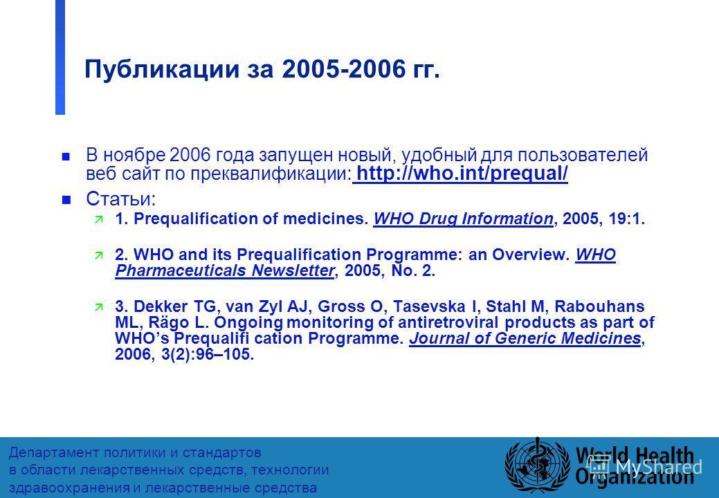 22 Департамент политики и стандартов в области лекарственных средств, технологии здравоохранения и лекарственные средства Публикации за 2005-2006 гг. n В ноябре 2006 года запущен новый, удобный для пользователей веб сайт по преквалификации : http://w