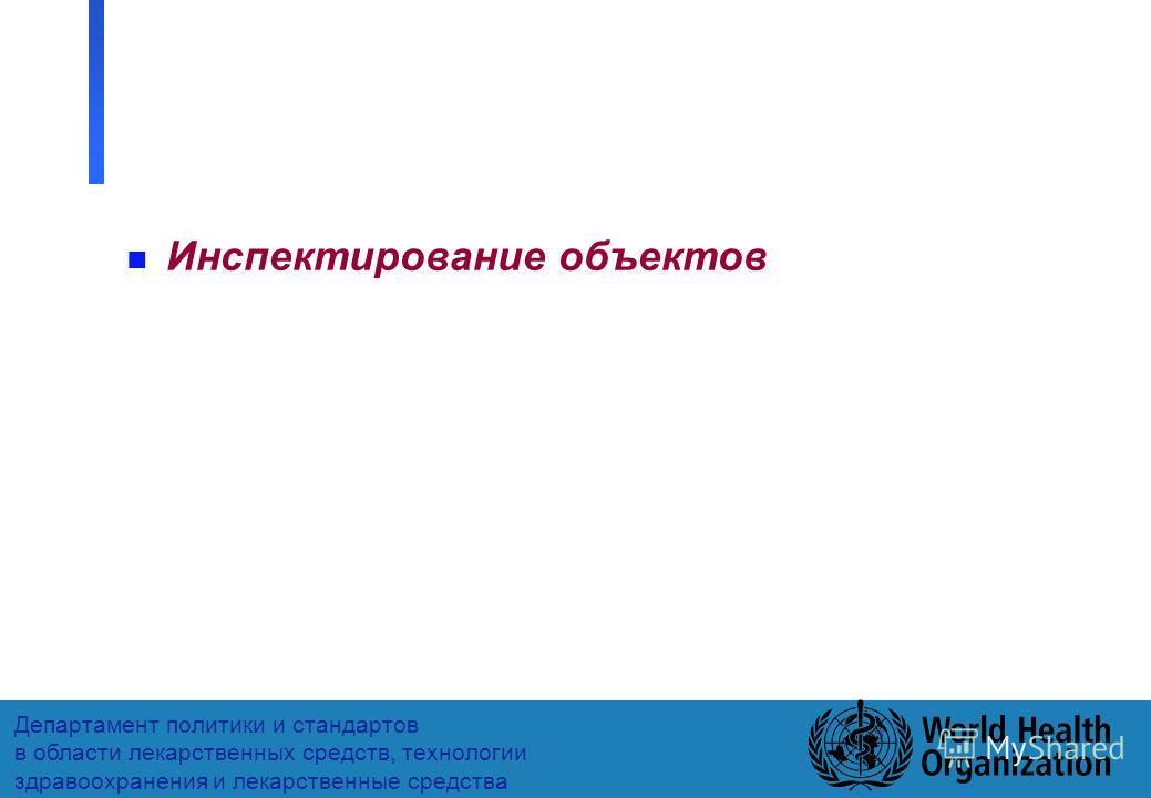 25 Департамент политики и стандартов в области лекарственных средств, технологии здравоохранения и лекарственные средства n Инспектирование объектов