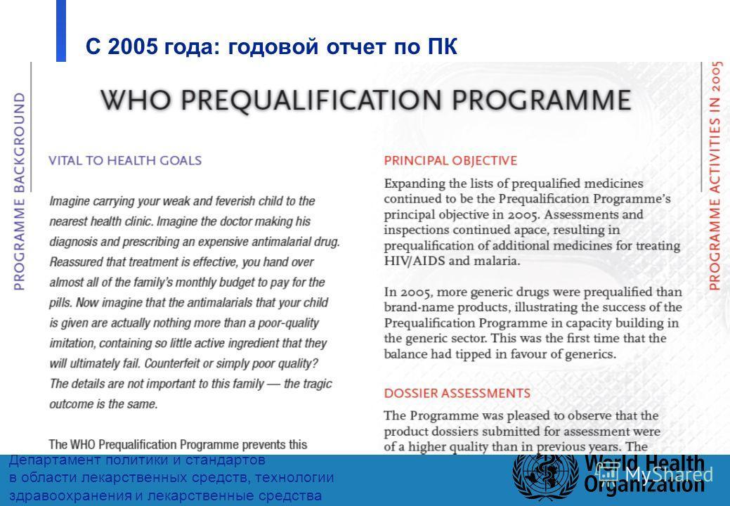 40 Департамент политики и стандартов в области лекарственных средств, технологии здравоохранения и лекарственные средства С 2005 года: годовой отчет по ПК