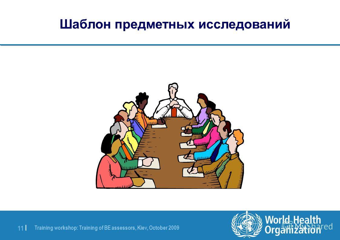 Training workshop: Training of BE assessors, Kiev, October 2009 11 | Шаблон предметных исследований