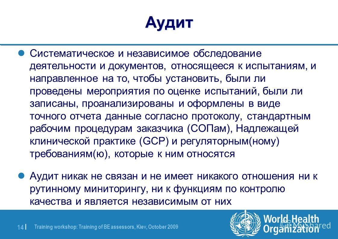 Training workshop: Training of BE assessors, Kiev, October 2009 14 | Аудит Систематическое и независимое обследование деятельности и документов, относящееся к испытаниям, и направленное на то, чтобы установить, были ли проведены мероприятия по оценке