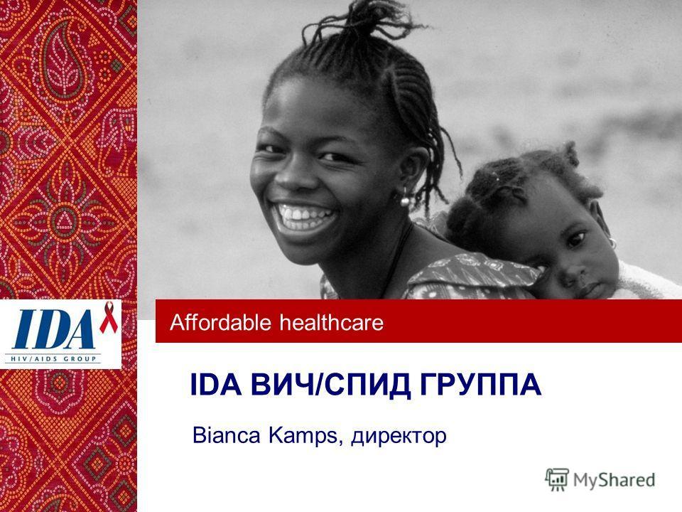 Affordable healthcare IDA ВИЧ/СПИД ГРУППА Bianca Kamps, директор