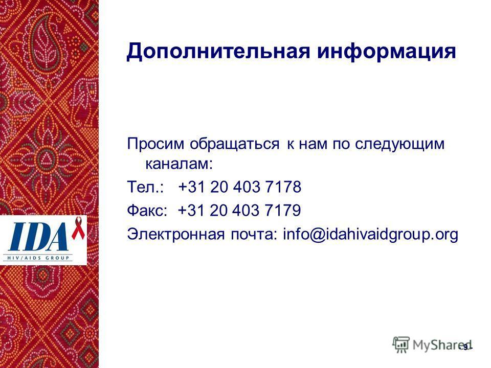 - 9 - Дополнительная информация Просим обращаться к нам по следующим каналам: Тел.: +31 20 403 7178 Факс: +31 20 403 7179 Электронная почта: info@idahivaidgroup.org