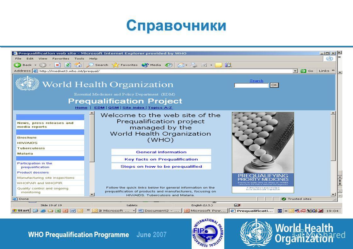 WHO Prequalification Programme June 2007 Справочники