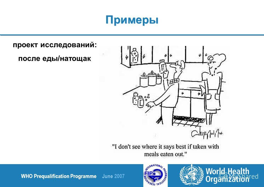 WHO Prequalification Programme June 2007 проект исследований: после еды/натощак Примеры
