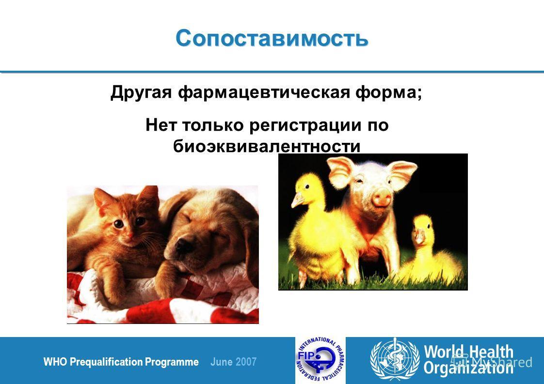 WHO Prequalification Programme June 2007 Другая фармацевтическая форма; Нет только регистрации по биоэквивалентности Coпоставимость
