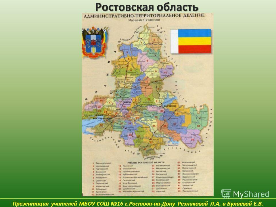 8 Ростовская область