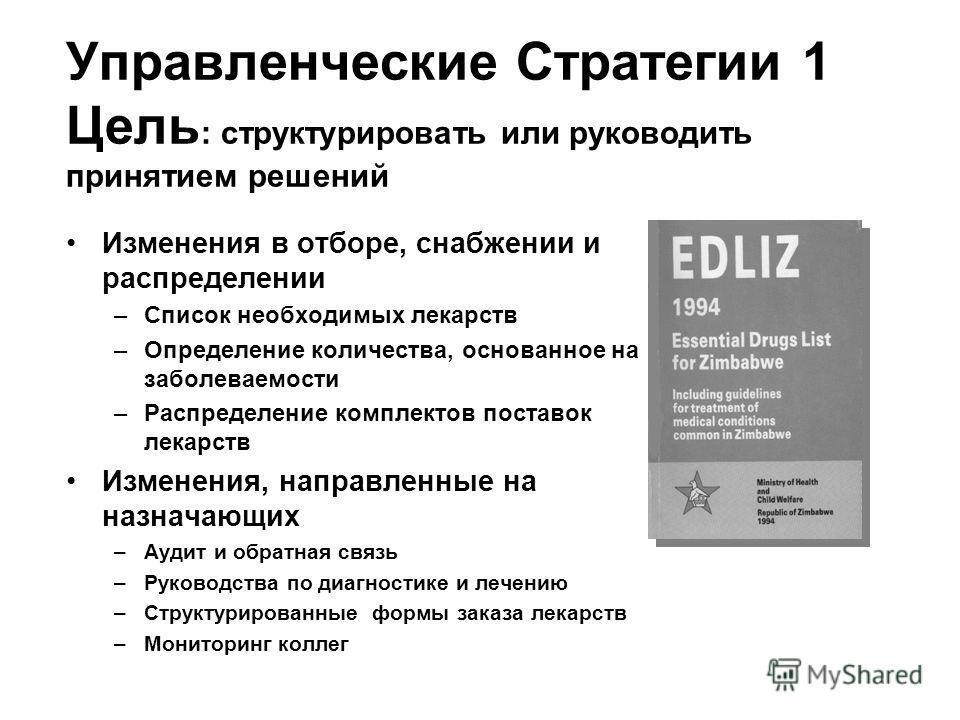 Framework for Changing Drug Use Practices2 Управленческие Стратегии 1 Цель : структурировать или руководить принятием решений Изменения в отборе, снабжении и распределении – –Список необходимых лекарств – –Определение количества, основанное на заболе