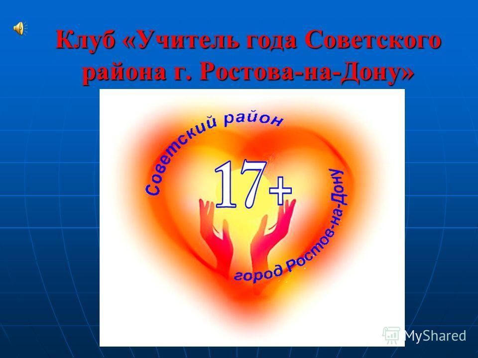 Клуб «Учитель года Советского района г. Ростова-на-Дону»