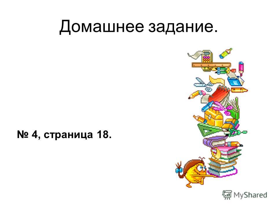 40 15 78 15 84 23 27 20 х 3 : 4 = О 60 + 48 : 2 = Д (50 + 12) : 2 = В 30 : 2 + 8 = Ц (100 – 20) : 2 = М (33 + 27) : 20 = Е 13 х (20 – 14) = Л 81 : (18 : 6) = Ы Молодцы!