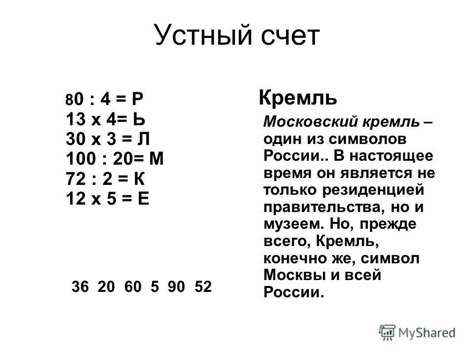 Цели: деление вида 87:3 закрепление способов умножения и деления суммы на число; повторение единиц длины; знакомство учащихся с историческими объектами Кремля; воспитание бережного отношения к истории страны.