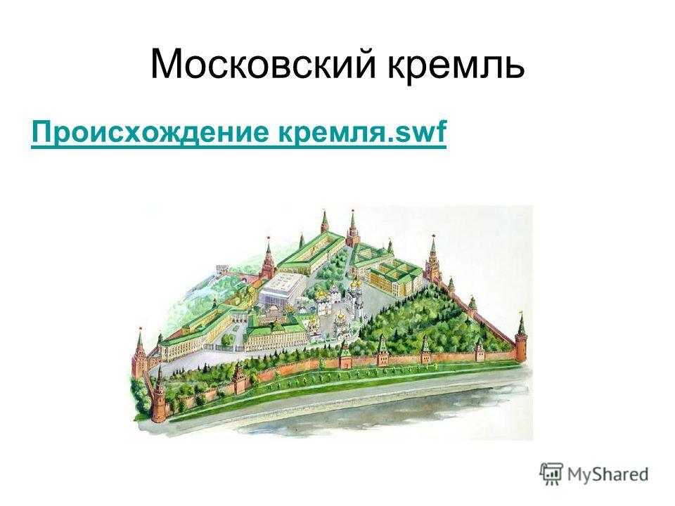 Устный счет 8 0 : 4 = Р 13 х 4= Ь 30 х 3 = Л 100 : 20= М 72 : 2 = К 12 х 5 = Е 36 20 60 5 90 52 Кремль Московский кремль – один из символов России.. В настоящее время он является не только резиденцией правительства, но и музеем. Но, прежде всего, Кре