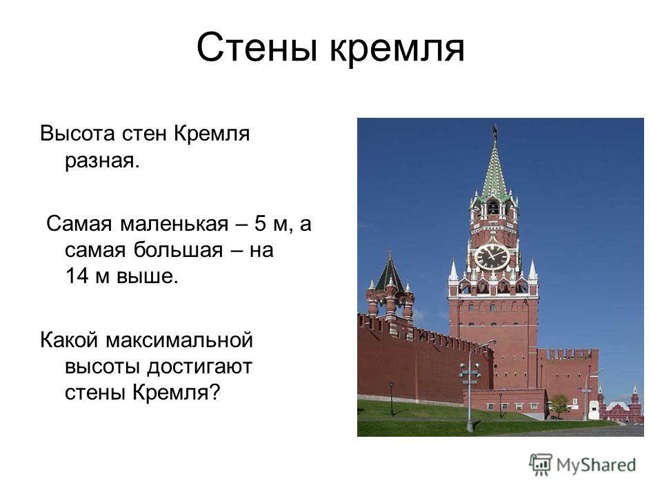 Московский кремль Происхождение кремля.swf
